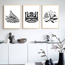 Muslim Wall Art Canvas Painting Islam Poster Black And White Arabic Calligraphy Paintings Decor Picture Modern Unframed