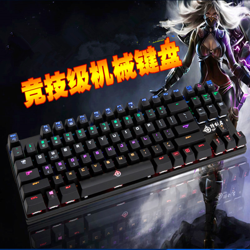 The wielder of colorful light mixing mechanical keyboard backlight Kaihua black shaft game 87 key keyboard LOL alloy shaft green