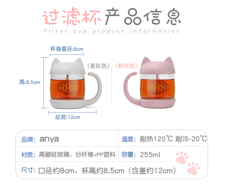 Cute Cat Cups 255ml Personality Glass Milk Mug with Infuser Office Cup Coffee Tumbler Creative Breakfast Mugs Drop Shipping 6