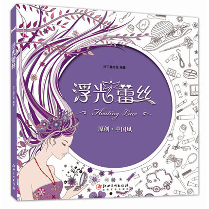 Floating Lace Adults Colouring Book Secret Garden Art Coloring Books Antistress Painting Drawing Book For Adult Chilldren