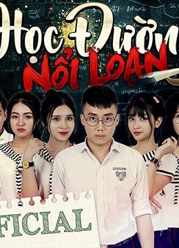 《混乱校园》2016年越南爱情电视剧在线观看