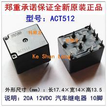 5 шт./лот) ACT112 ACT512 12V ACT212 12V 5PINS 8 булавки 10 штифтов 20A 12VDC DC12V автомобильные реле