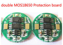 The 18650 panels 4.2V rechargeable lithium battery protection board, put the plate double MOS
