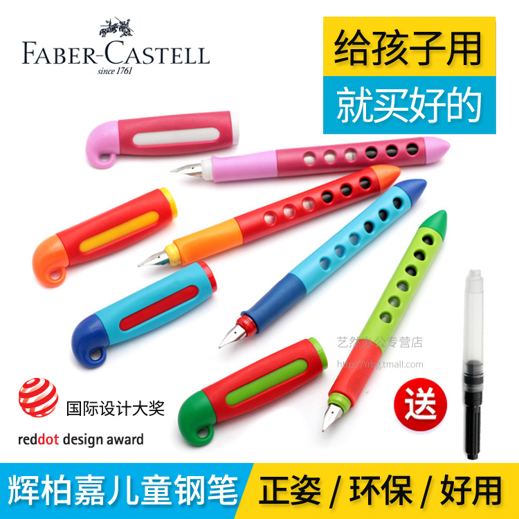 Faber castell child fountain pen elementary student fountain pen southpaw pen faber pareo