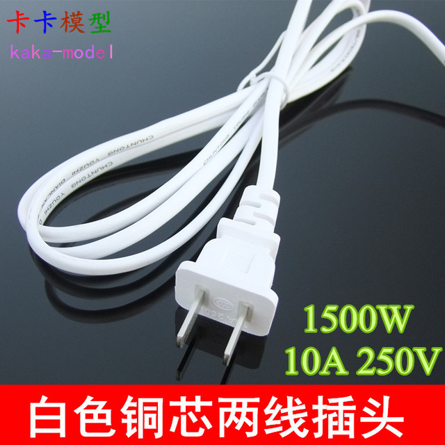 White two wire plug white copper core 220V plug 10A 1500W 1.5 meters ...