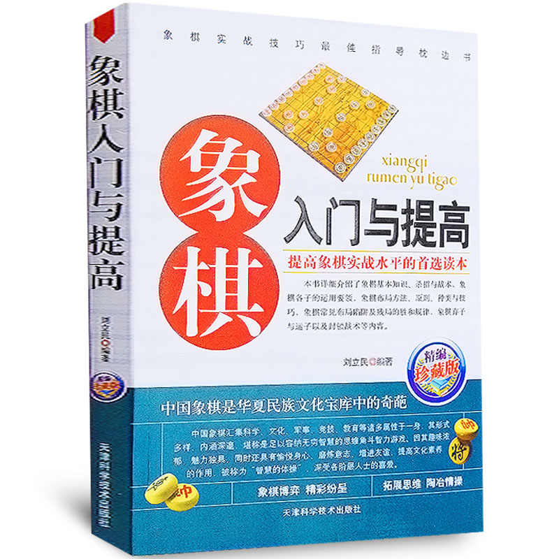 Chess Entry And Improve Book:Chinese Chess Book With Picture Adolescent Children's Gifts