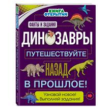 Динозавры. Путешествуйте назад в прошлое! (978-5-04-089614-1, 128 стр., 6+)