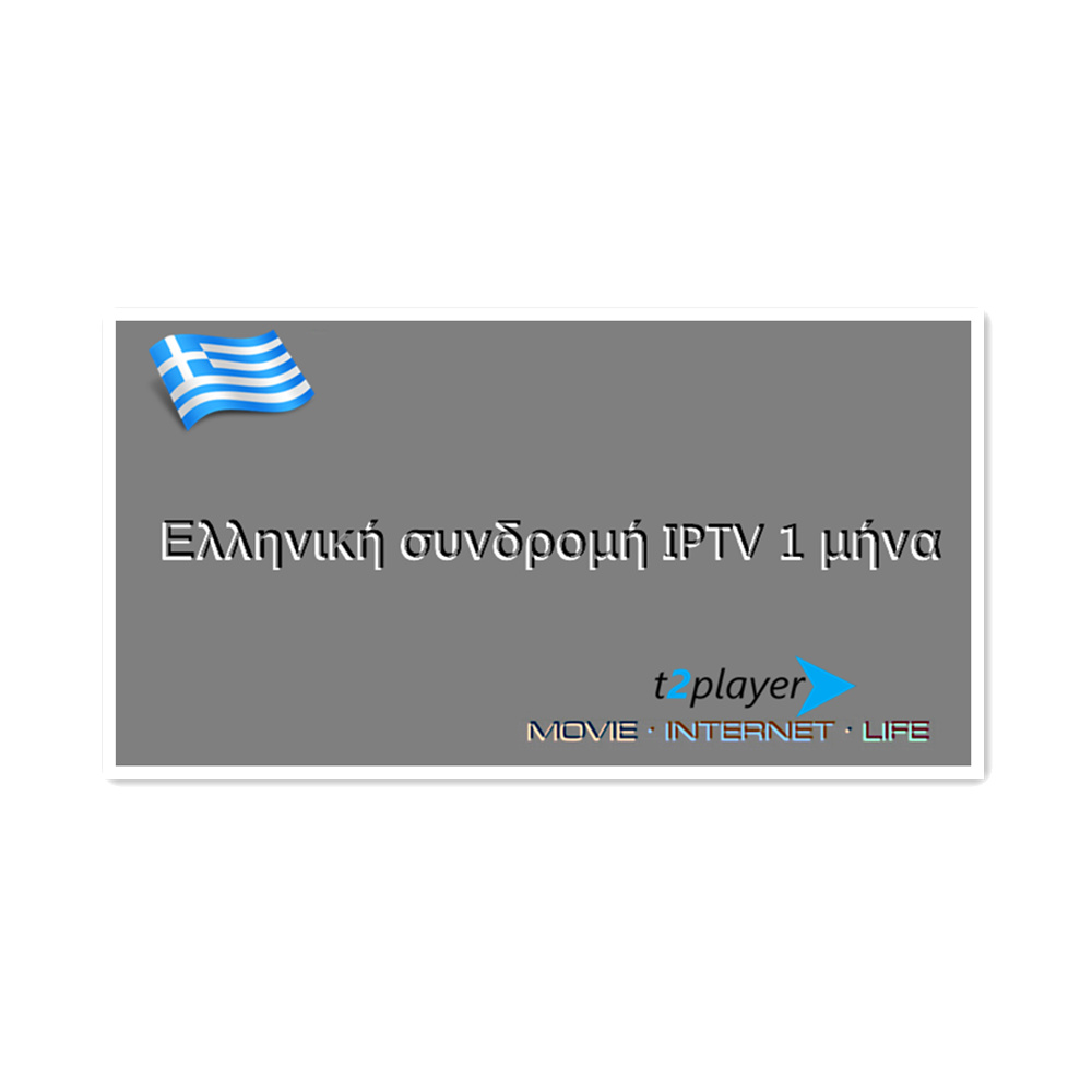 GREEK IPTV Subscritpion 1month m3u APK Champion Sports VOD Live TV Series for an