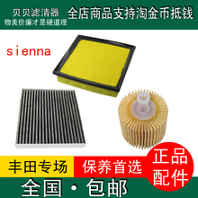 forTOYOTA Sienna Senna 2.7 3.5 oil filter air conditioning filter filter maintenance Sanlv genuine