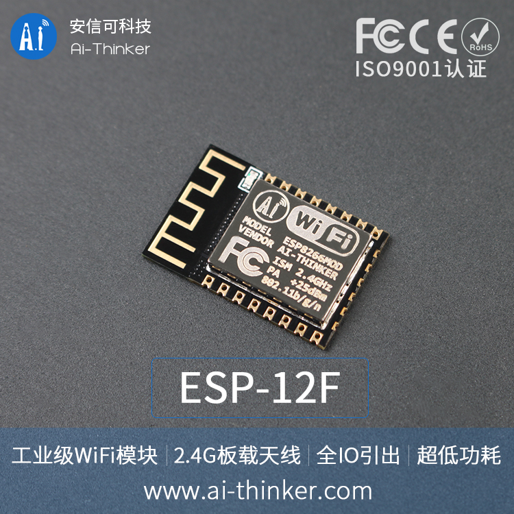 WiFi module ESP8266 serial port to WiFi esp8285 serial wifi module esp m2 ai home 16mbit control module fcc beyond esp8266