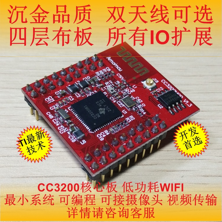 CC3200 WIFI TI module low power WiFi can be connected to the camera esp 07 esp8266 uart serial to wifi wireless module