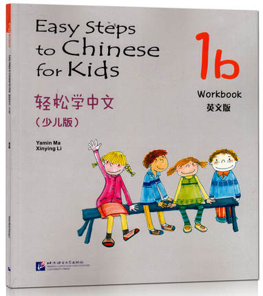 Easy Step to Chinese for Kids ( 1b ) Workbook in English and Chinese for Language Beginner Learner to Study Chinese Age 6-10 easy step to chinese for kids 3b textbook books in english for children chinese language beginner to study chinese