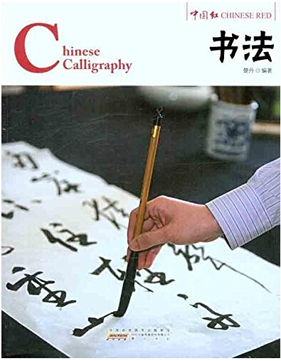 Chinese Calligraphy ( Chinese Red Series) Book , Learn Chinese Old Culture History Art Book Language: English & Chinese