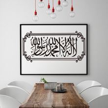 Islamic Muslim Wall Stickers, Home Decor Living Room Mosque Decal Art Vinyl Removable Wallpaper, A9-029