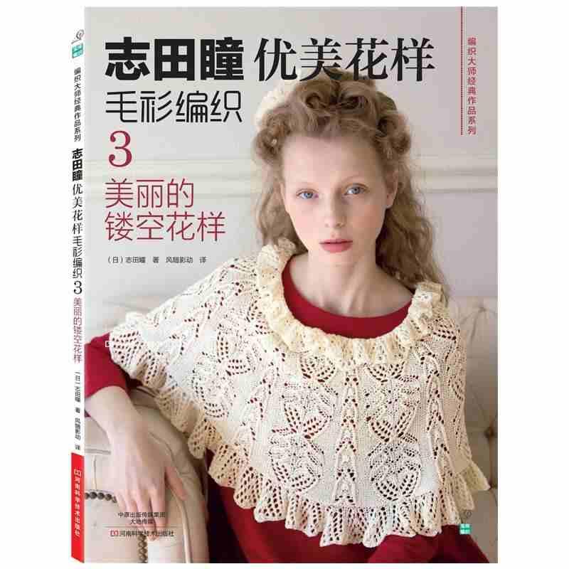 Nuevo HITOMI SHIDA tejido libro costura tejido NARUNARU japonés hermoso patrón suéter tejido libro de uno a seis-in libros from Suministros de oficina y escuela    2