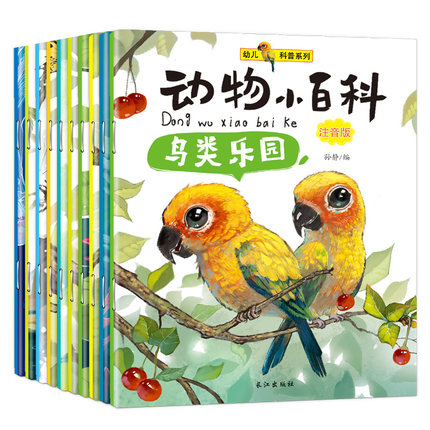 10 Book Set Animal Encyclopedia Book For Children Learn To The Breastfeeding / Bird / Underwater World / Amphibian/ Reptile Life