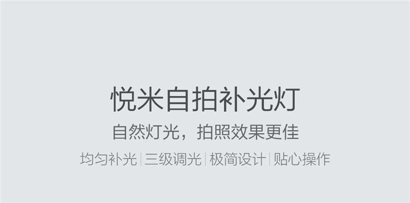 Original Xiaomi Mijia Yuemi Fill Led Light ( Mobile Phone Selfies ) For Xiaomi Smart Home Three Dimming  Minimalist Design (24)