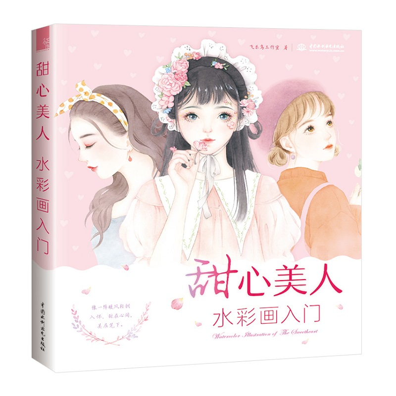 Sweet Beauty Watercolor Zero Based Painting Book Charming Girls Characters Watercolor Drawing Book
