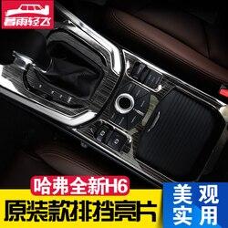 Wysokiej jakości ze stali nierdzewnej centralne sterowanie panel biegów panel wnętrza samochodu zestaw dla Haval h6 2018 1.3 T 1.5 T 2.0 T samochód stylizacji w Chromowane wykończenia od Samochody i motocykle na