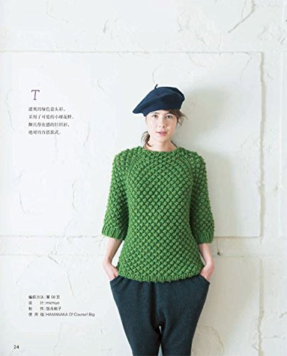 Japanese Classic Knitting Pattern Book For Raglan Sleeve Sweater In Chinese Edition Be Novel In Design Books