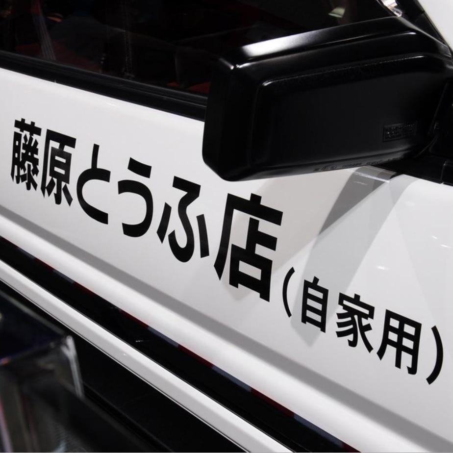 Buy 2x Pair Of Initial D Fujiwara Tofu Shop Windshield Door Side Jdm Anime Racing Ae86 86gt Trueno Sticker Decal