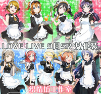 LoveLive ALL Character September SR Series Cosplay Costume Japanese Anime LOVE LIVE Maid Uniform Suit Outfit