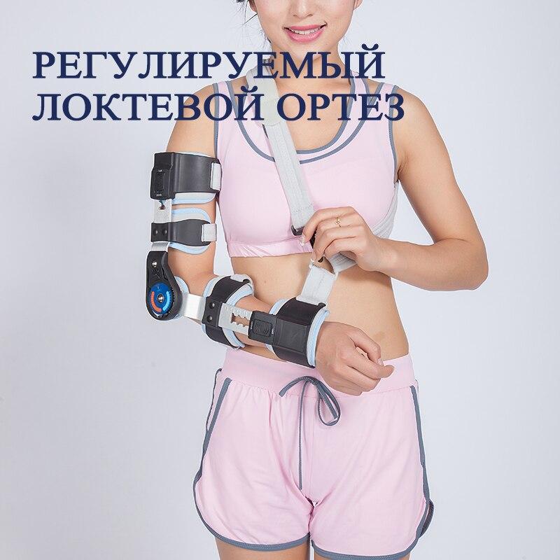 Регулируемый Delux навесной руку brace руку Ортез локоть совместное mobilizer Ортез на локоть рука Поддержка