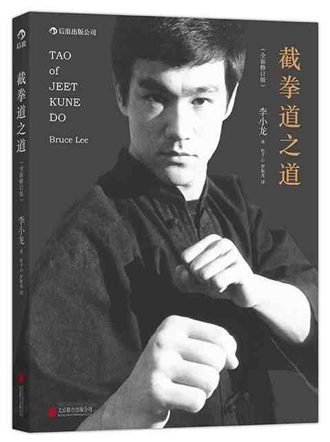 Chinese Martial Arts Book , Tao Of Jeet Kune Do By Bruce Lee Chinese KungFun Kung Fu Book