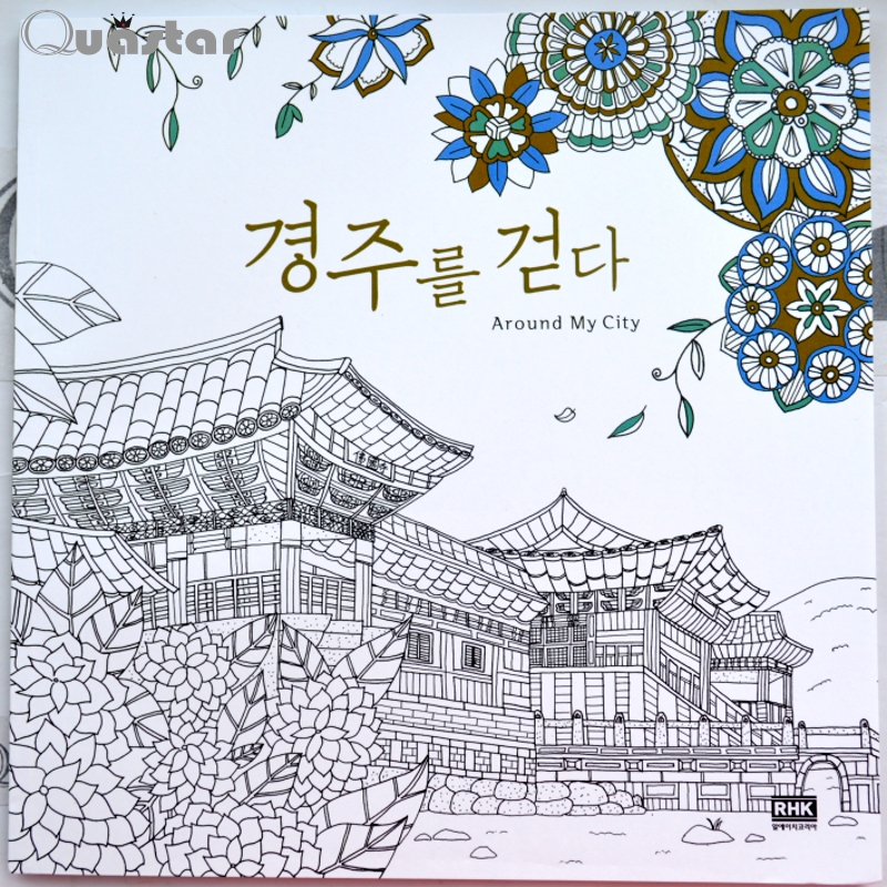Around My City Adult Coloring Books For Relieve Stress Kill Time Korea Graffiti Painting Drawing Book Art In From Office School