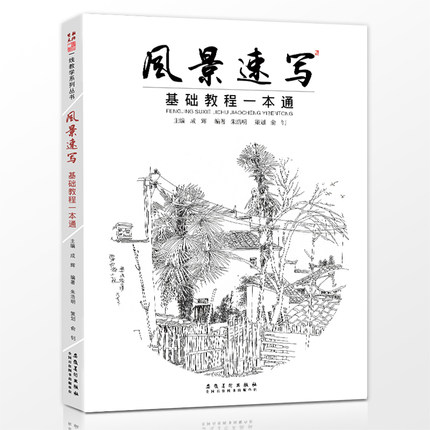 Sketch Landscape Book Self-study Architectural Landscape Dwellings Painting Hand-painted Art Tutorial Book