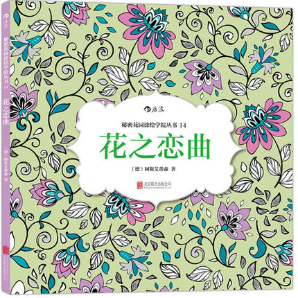 Relieve Stress For Children Adult Painting Drawing Book 84 Pages The flower of love Kill Time Coloring Book ночная рубашка the flower of love