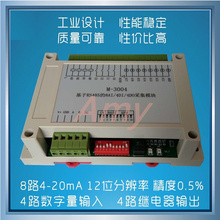 Mixed input and output module 485 signal collector industrial grade product excellent performance.