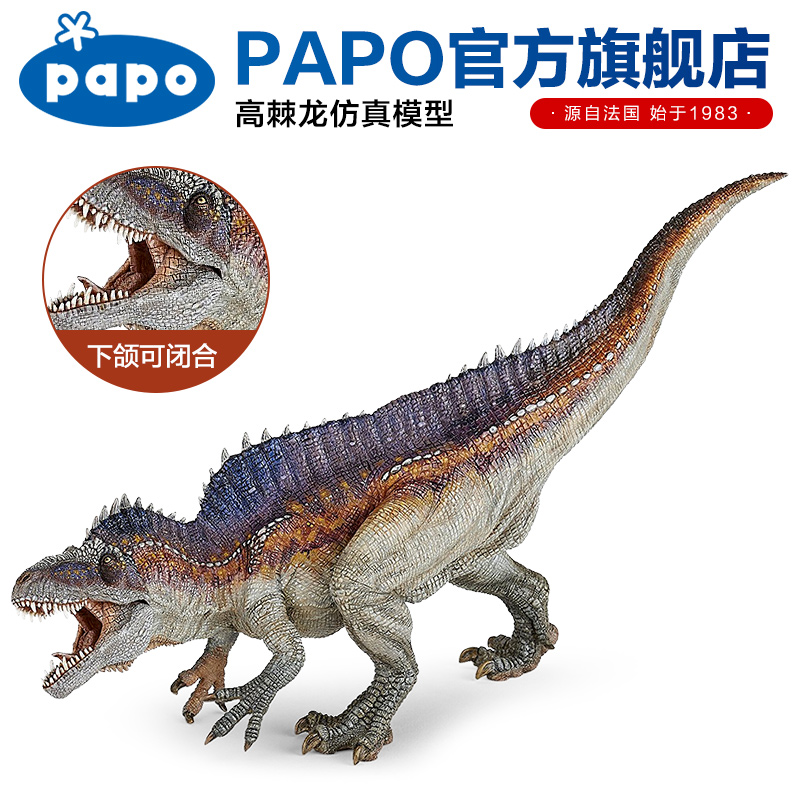 2017 new Papo Acroncantosaurus Simulated Dinosaur Model Museum Collection Jurassic World Ancient Creatures Children's Toys ancient world world history