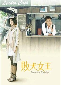 《败犬女王》2009年台湾喜剧,爱情电视剧在线观看