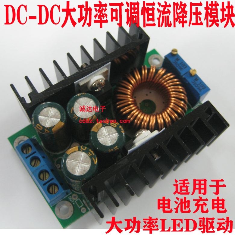 DC-DC adjustable constant voltage and constant current high power 10A solar charging LED driver vehicle power module solar energy wind power regulator charging automatic buck voltage constant voltage constant current adjustable power supply
