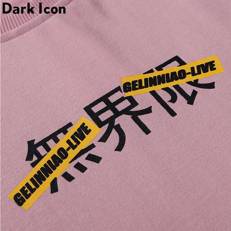 ダークアイコン黒と白のプリントヴィンテージストリート Tシャツ男性 O ネック夏半袖 Tシャツ男性のヒップスター Tシャツ 3 色