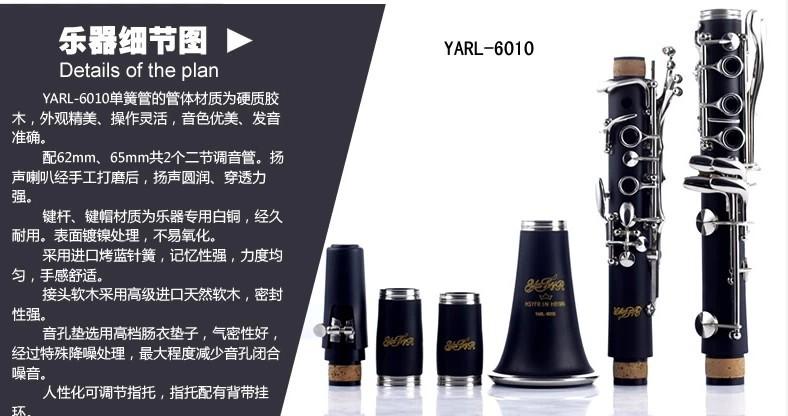 YARL-6010-2