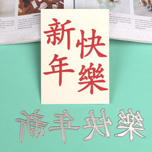 DUOFEN METAL CUTTING DIES 120342 Chinese Happy New Year characters stencil DIY Scrapbook Paper Album 2018 new