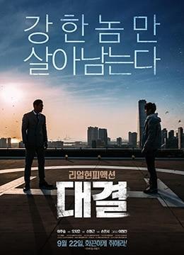 《对决》2016年韩国动作电影在线观看