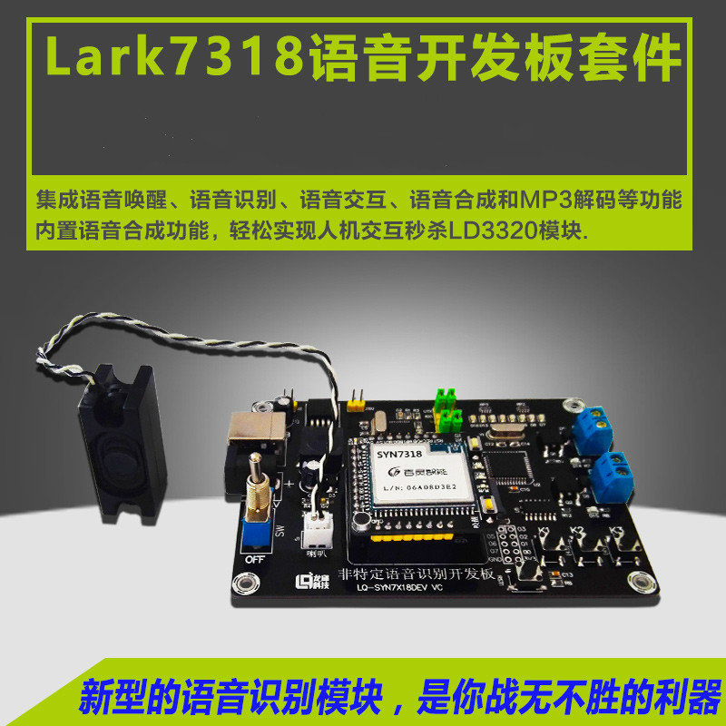 SYN7318 Non Specific Speech Recognition Development Board Suite Speech Synthesis LD3320 ModuleSYN7318 Non Specific Speech Recognition Development Board Suite Speech Synthesis LD3320 Module