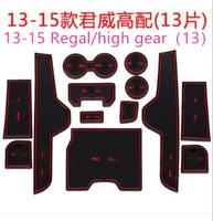 2013 2015 for buick regal water cup cushion door slot cushion car anti skid cushion interior decoration special
