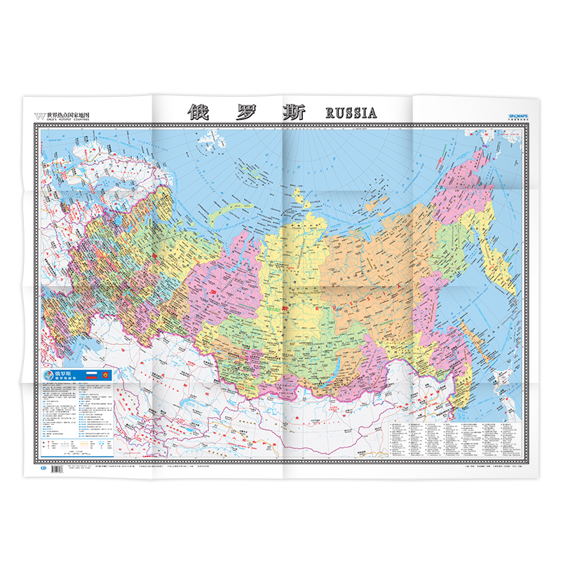 46x34Inches Big Size Russia Classic  Wall Map Mural Poster (Paper Folded) Big Words Bilingual English&Chinese Educaitonal Map