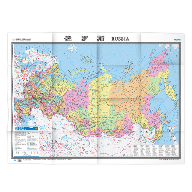 46x34inches big size russia classic wall map mural poster paper 46x34inches big size russia classic wall map mural poster paper folded big words bilingual gumiabroncs Images