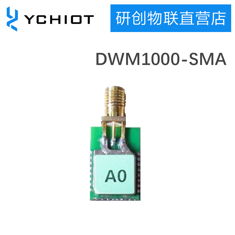DWM1000-SMA Is Fully Compatible with DWM1000 Ranging Greater than 100 MetersDWM1000-SMA Is Fully Compatible with DWM1000 Ranging Greater than 100 Meters