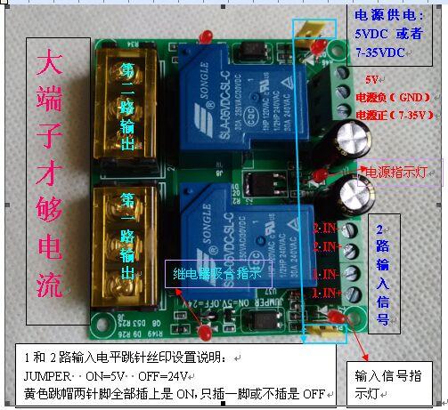 12v 24v 5v 2 way 30a relay module plc module high power high current rh aliexpress com Current Sensing Relay 12V High Current Relay