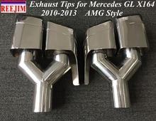 AMG Стиль глушитель совет для 2010-2013 Mercedes GL Class X164 изменения в AMG Стиль сопла выхлопной трубы автомобиля укладки