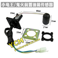 Moped Princess Scooter Fuel Level Sensor Tank Sensor Oil Float Fuel Gauge Chinese Motorcycle Filter Pump Spare Parts CGQ-XGW