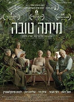 《道别派对》2014年以色列,德国剧情,喜剧电影在线观看