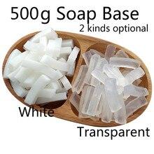 500 г белая мыльная основа, прозрачная мыльная основа DIY, мыло ручной работы для мытья рук или одежды