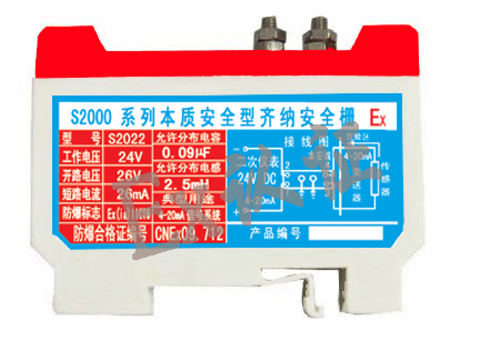 S2000 Series Zener Safety Barrier, Electrical Converter 4 - 20mA Output Pressure Type S2022 EX Certification